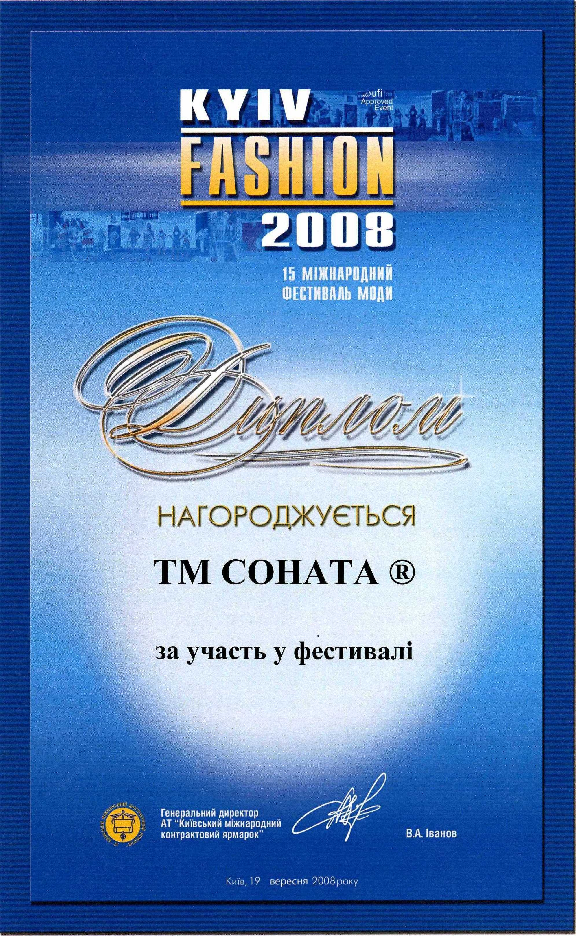 Диплом за участие в международном фестивале моды-2008