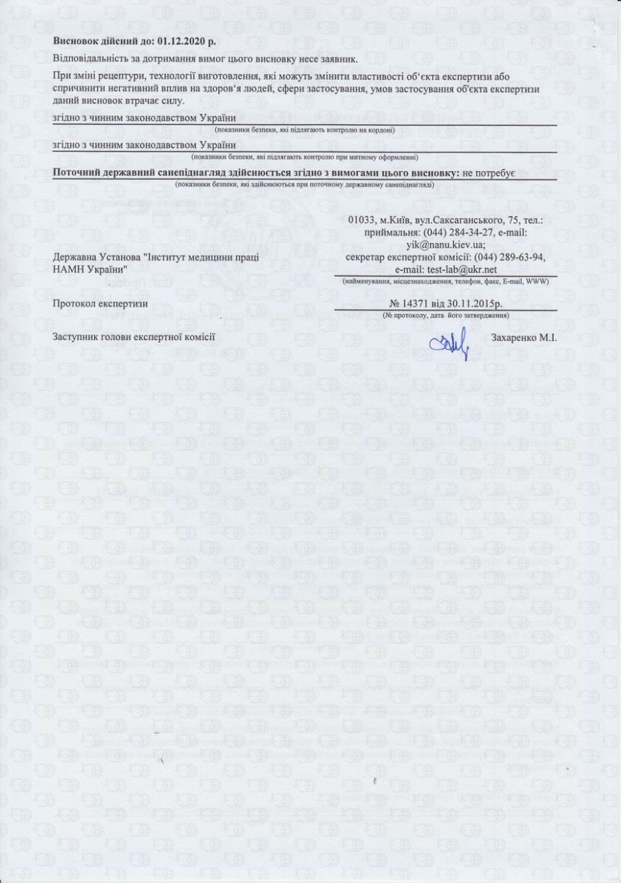 Заключение санитарно-эпидемиологической экспертизы (дополнение)