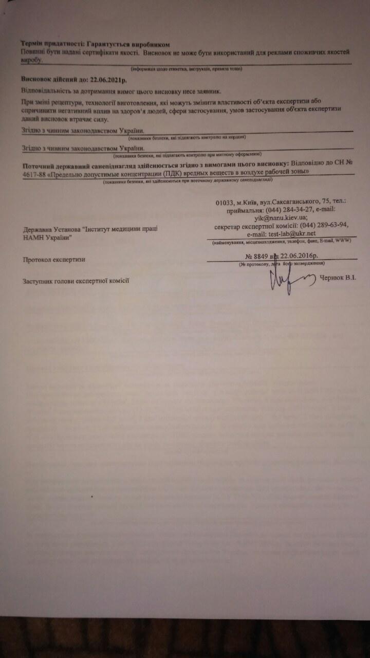 Дополнительное соглашение к сертификату соответствия на ДСП