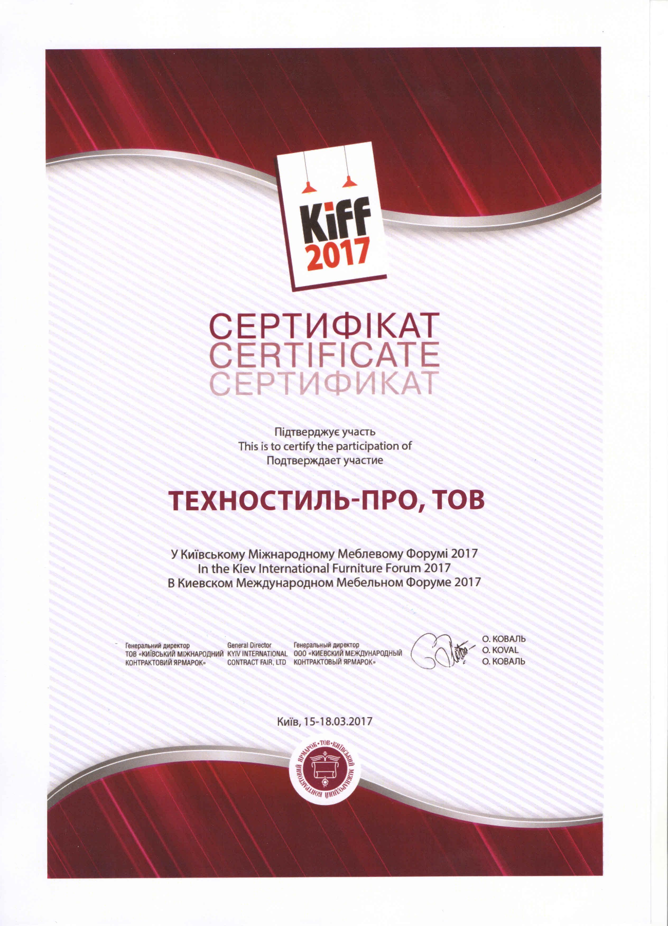 Сертификат Техностиль ПРО за участие в выставке KIFF-2017