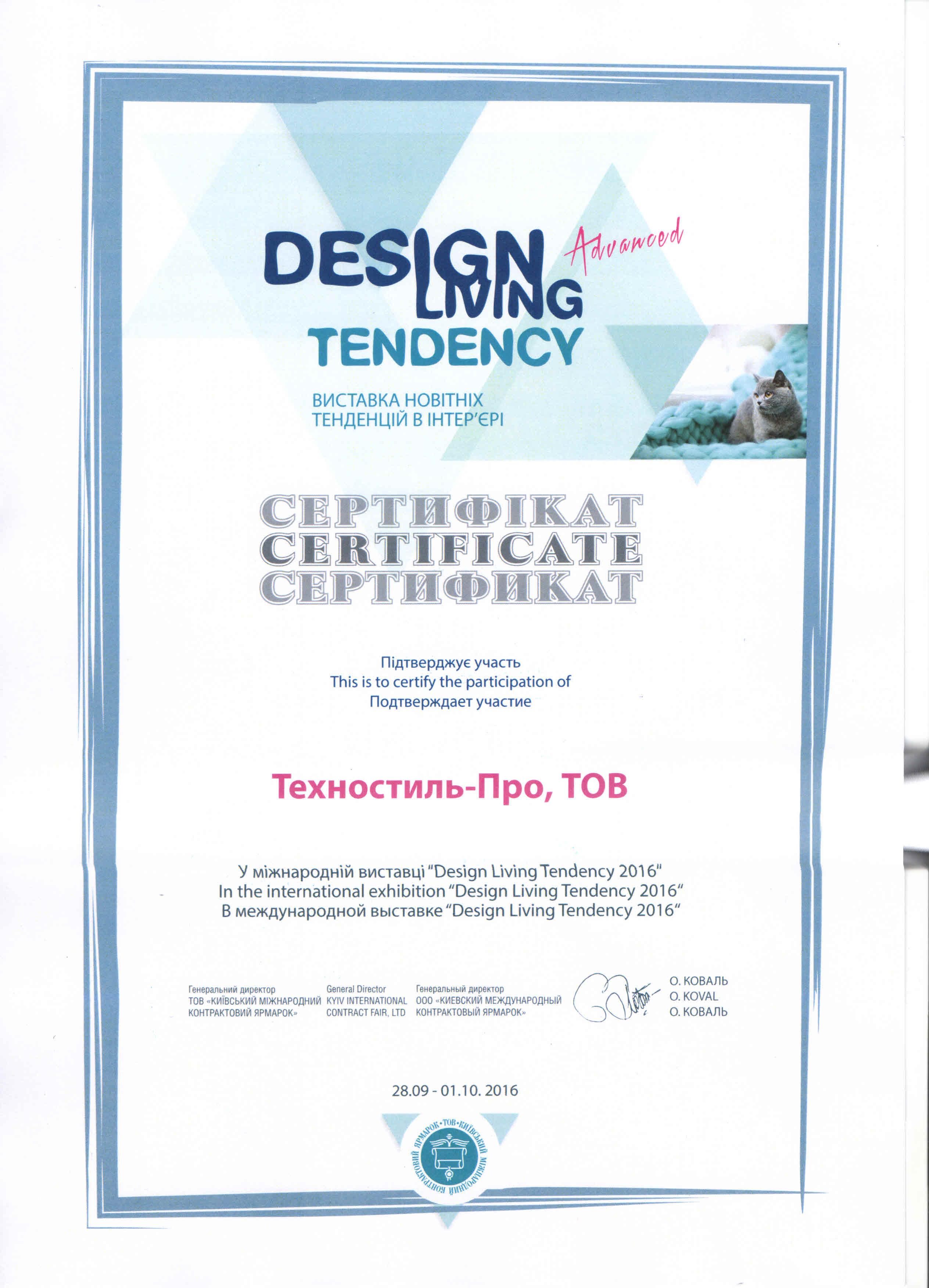 Сертификат Техностиль ПРО за участие в выставке Design Living Tendency2016