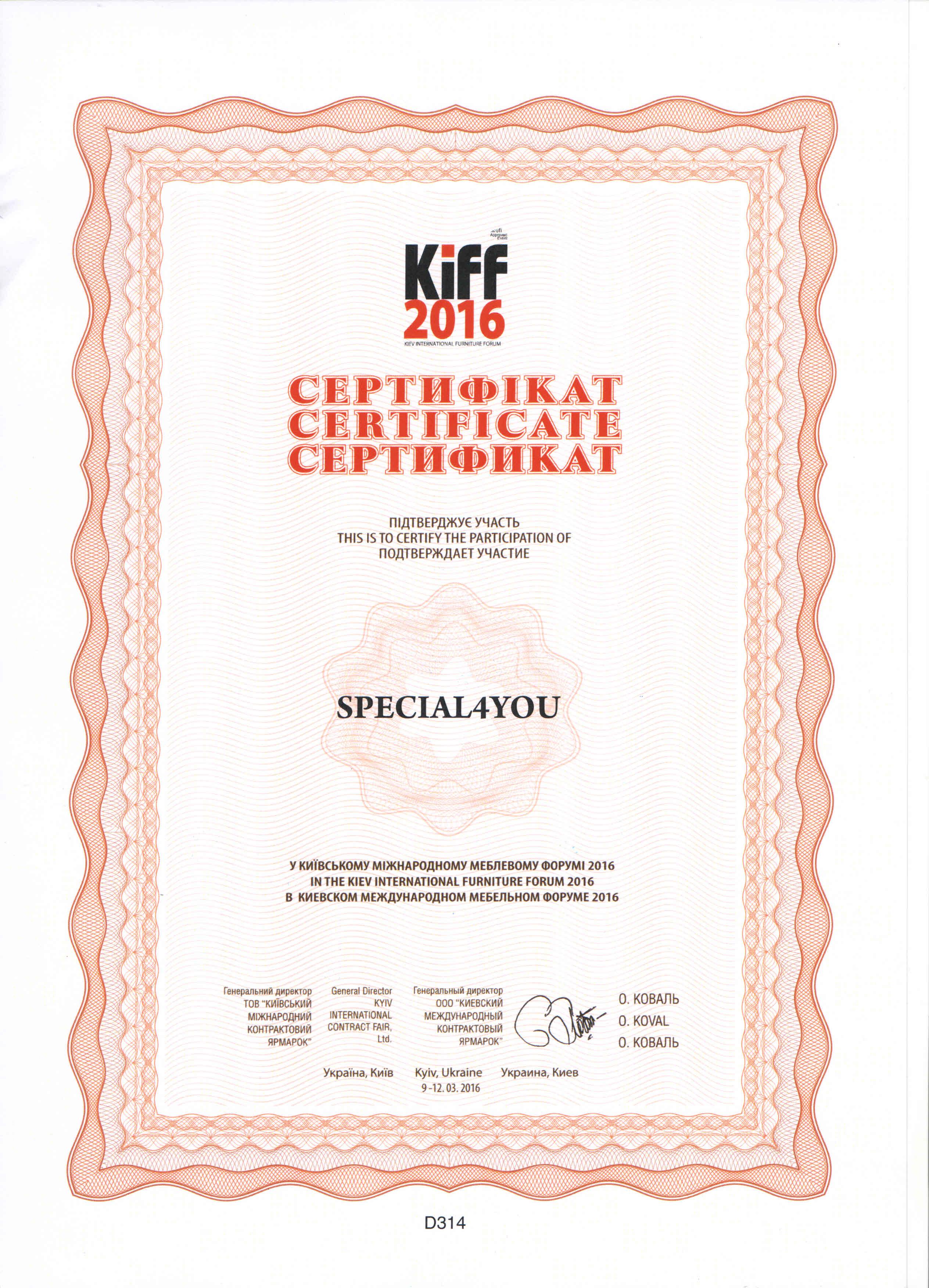 Сертификат за участие в выставке KIFF-2016