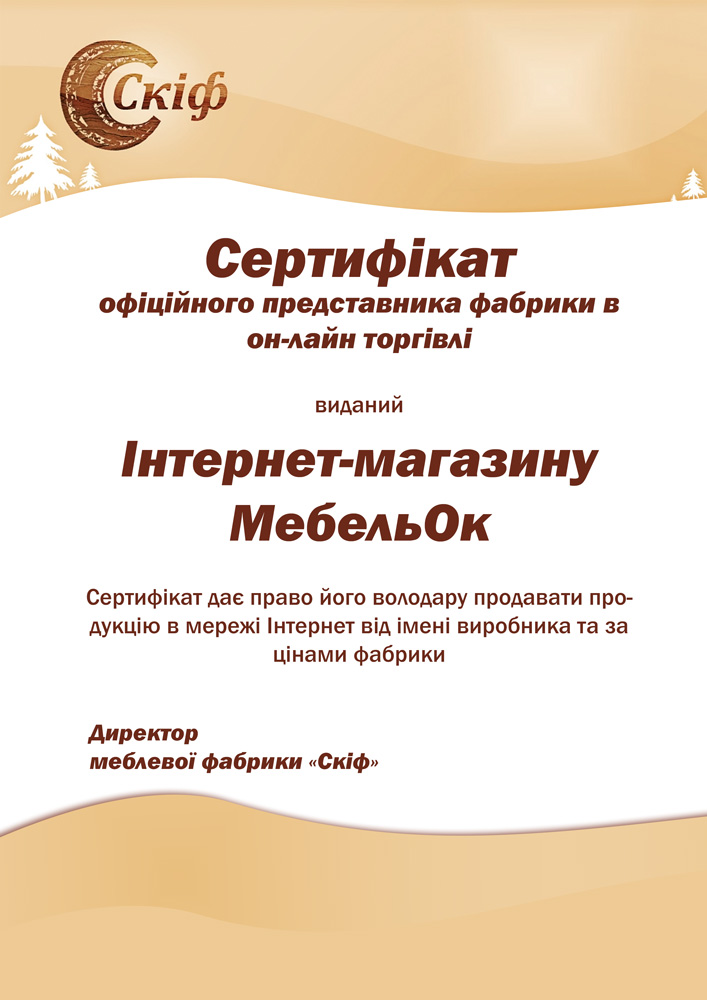 Сертификат дилера СКИФ
