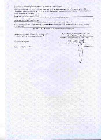 Сертифікат на матраци Велам
